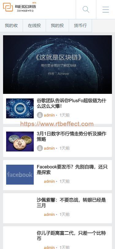 2019WordPress区块链网站源码带自动采集更新自适应手机版虚拟币综合新闻门户