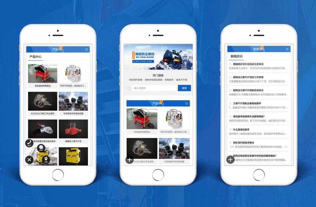 WordPress机械企业主题蓝色大气通用企业产品-高端精品企业主题