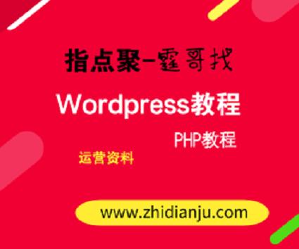WordPress分类添加不同模板选项怎么弄?