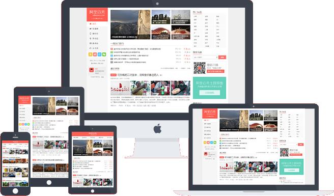 wordpress博客主题 XIU主题V7.5 商业模板阿里百秀主题 图片展示、多元化图片新闻展示主题