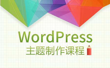 WordPress主题(模板)制作教程(视频课程)包含DIV CSS和html入门实战视频教程