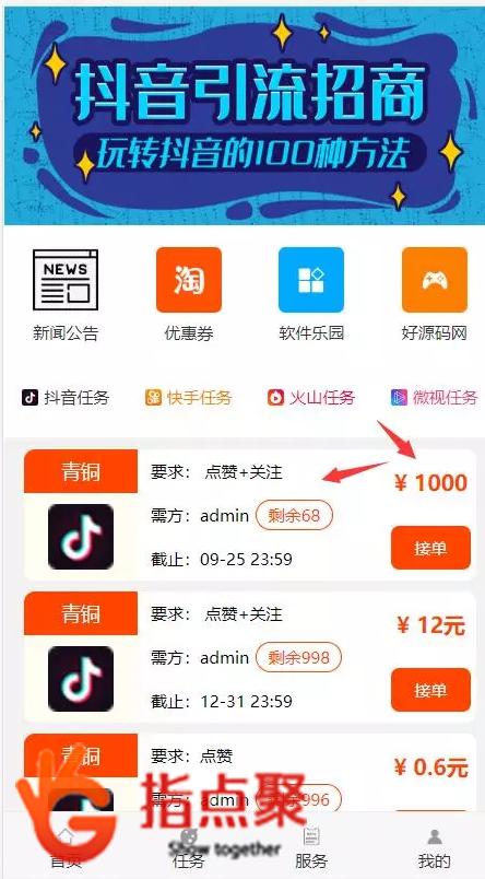 2019Thinkphp新UI版抖音快手短视频点赞任务平台源码/霸屏天下模式多等级任务赚钱系统