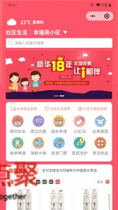 奇店社群社区团购 V4.7.6商用版完整安装包+前端小程序 微擎小程序