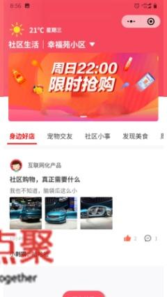 奇店社群社区团购 V5.6.2商业版【微信小程序】