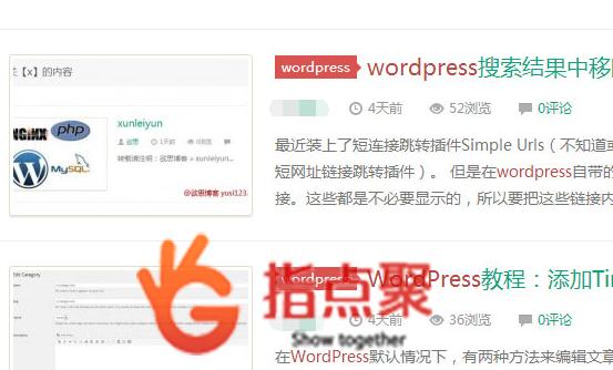 wordpress主题实现搜索页关键词高亮