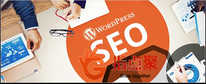 wordpress主题怎么添加整站(全站)SEO功能