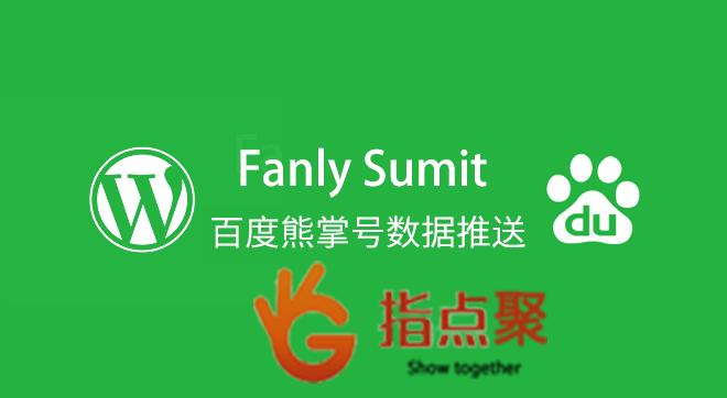 WordPress插件:Fanly Submit v3.9