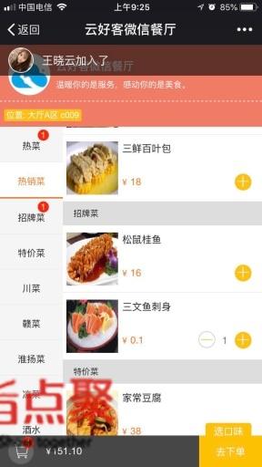 扫码点餐运营版包更新至4.7.0【微擎模块】