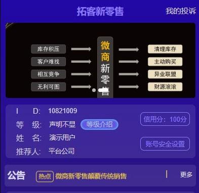 Thinkphp内核微商新零售平台源码 产品营销推广神器