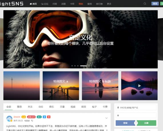 SNS轻社交/论坛wordpress主题 LightSNS_1.6.36.1版