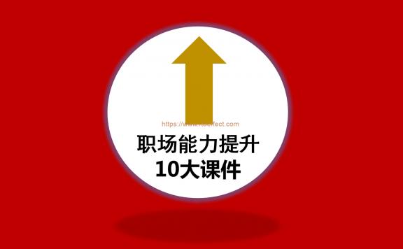 职场精英2019年下半年加薪升职秘诀 10套职场必备能力提升PPT课件