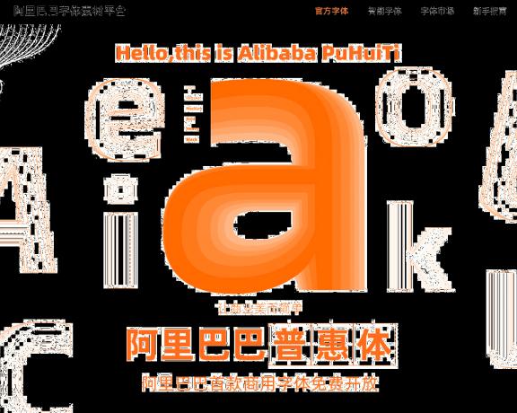 阿里巴巴普惠体AlibabaSans-阿里巴巴普惠体AlibabaSans下载-指点聚