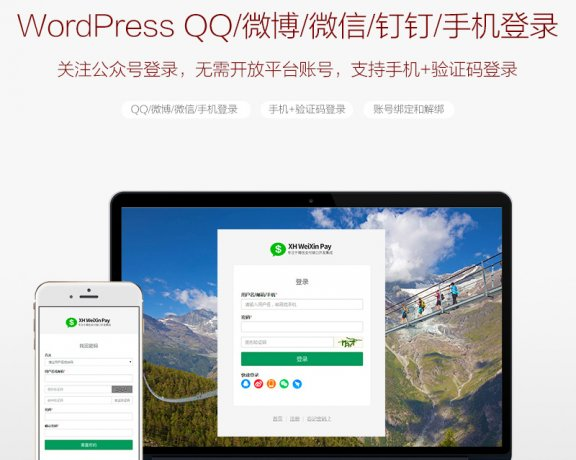 WordPress插件:WordPress QQ/微博/微信/钉钉/手机登录插件 v1.2.7