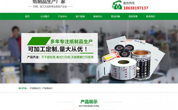 wordpress企业主题-绿色环保型企业主题模板源码