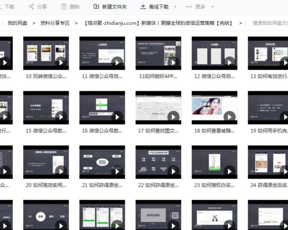 超详细的微信公众号运营教程,适合公众号运营新手,免费下载