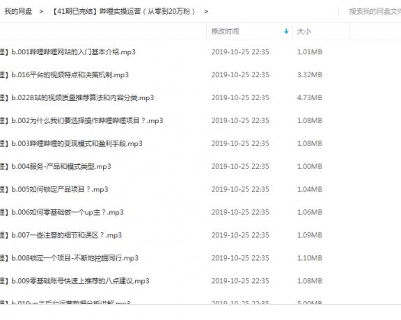 哔哩哔哩 B站 实操运营(从零到20万粉)音频教程【完结】