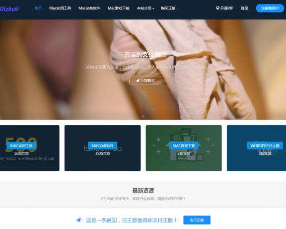 WordPress主题 日主题Rizhuti Pro3.4