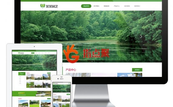 Thinkphp响应式苗木园林绿化公司模板