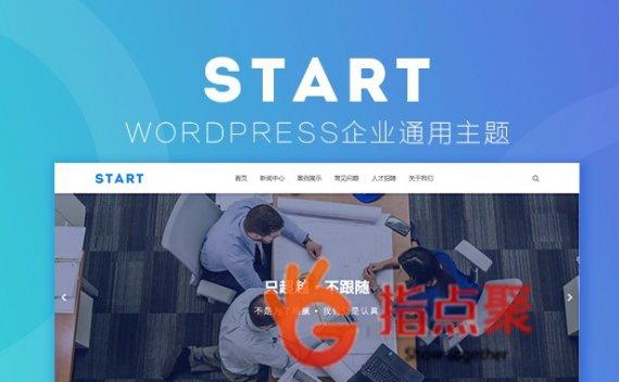 WordPress企业主题响应式通用网站主题模板Start 主题