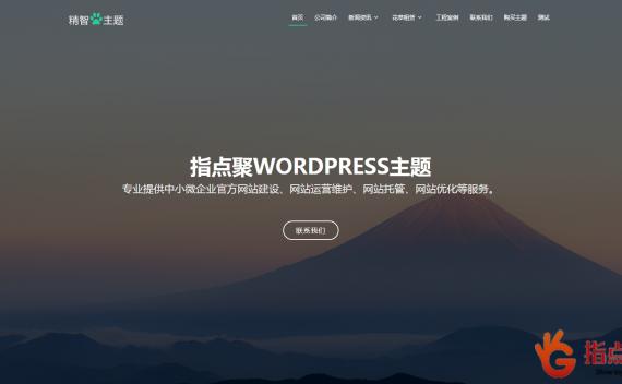 wordpress汉化企业主题 多个行业可通用的wordpress企业官方网站主题