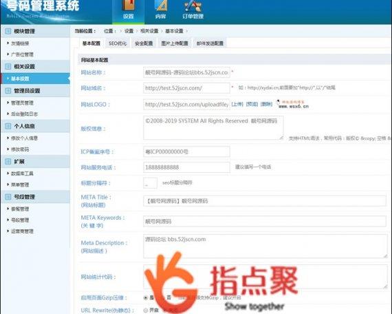 PHP手机靓号号码买卖交易平台网站源码,带手机版,完整可用