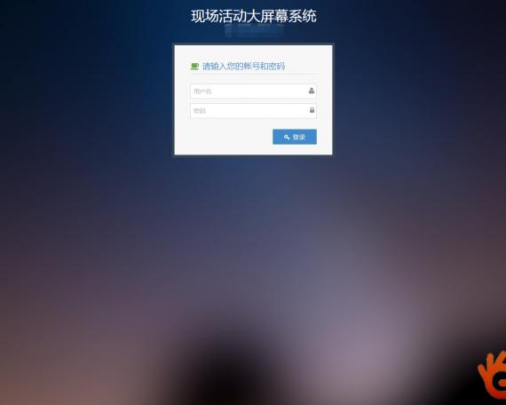 最新微信上墙活动源码现场活动大屏幕系统源码婚庆微信上墙带教程操作文档