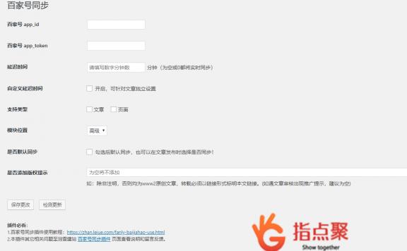 WordPress同步到百家号插件:Fanly Baijiahao v1.1