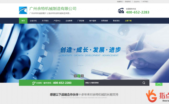 wordpress企业主题 Niu主题适合机械制造行业主题 功能强大、操作简单