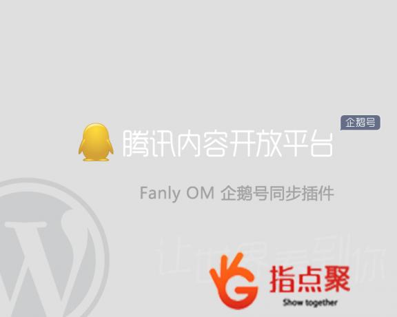 WordPress插件 Fanly-OM v1.0 腾讯企鹅号(腾讯内容开放平台)内容同步插件