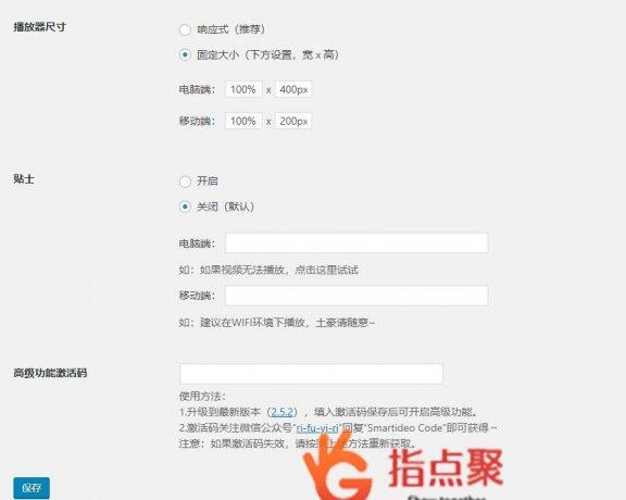 WordPress插件 WordPress 视频播放插件 Smartideo v2.6