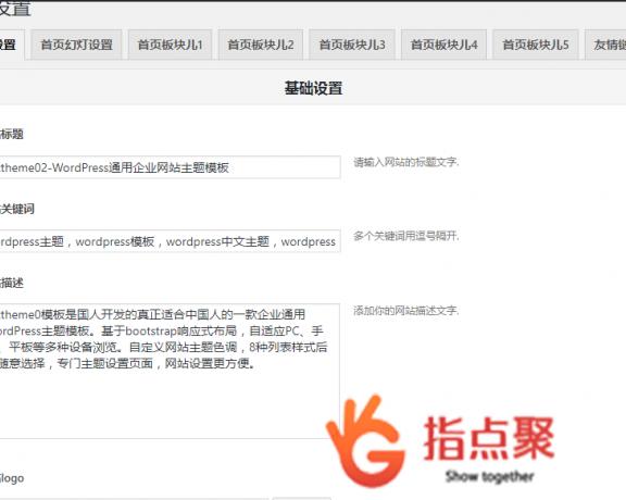 WordPress企业主题 mxtheme02 大气百变企业通用WordPress企业主题模板