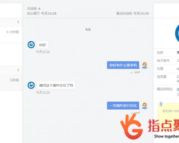 WordPress 插件 FluentChat1.0.3汉化版,即时聊天,强大的WordPress在线客服插件中文优化版