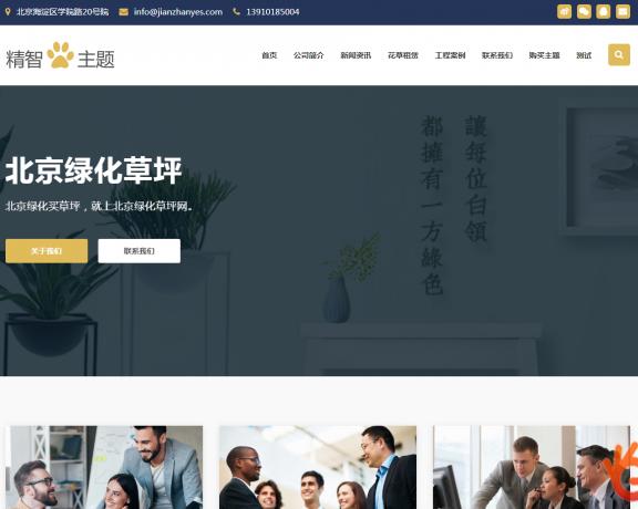 WordPress企业主题 蓝色、黄色简洁大气