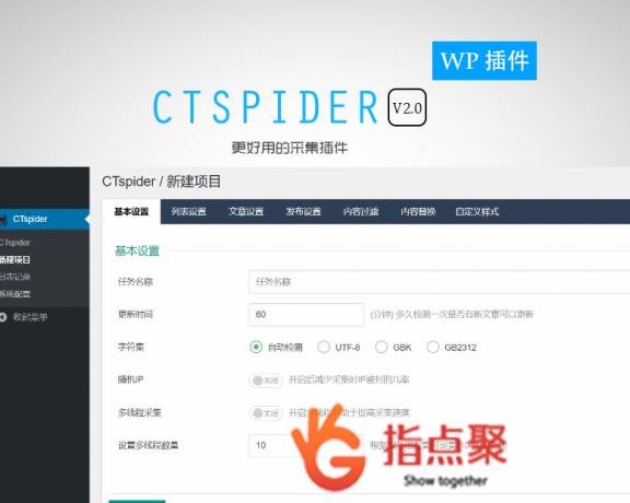 WordPress采集插件 WP-CTSPIDER全自动采集发布插件 v2.5版本