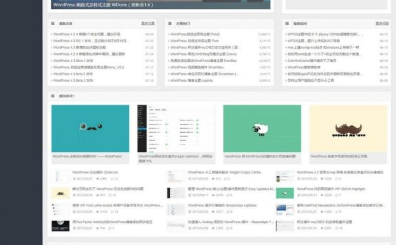 WordPress博客杂志CMS主题 wpdx3.6 完美seo优化 wpdx3.6修复破解版