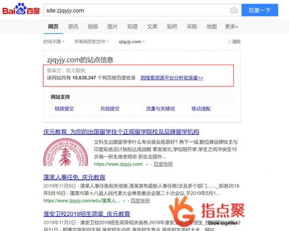 聚合搜索V3.0 泛目录站群源码 MIP自动推送 搜索引擎快速收录源码 暴力赚钱系统源码