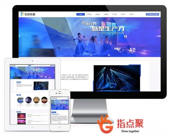 Thinkphp响应式营销策划文化传媒公司网站模板【网站模板】