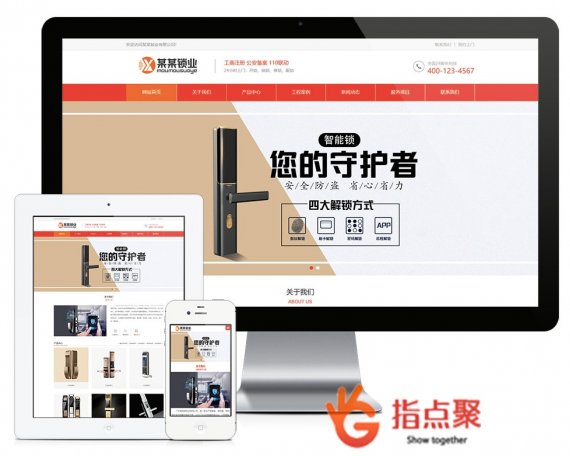 Thinkphp智能电子门锁网站模板
