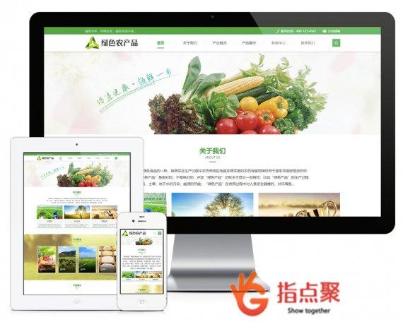 Thinkphp响应式绿色农产品网站模板