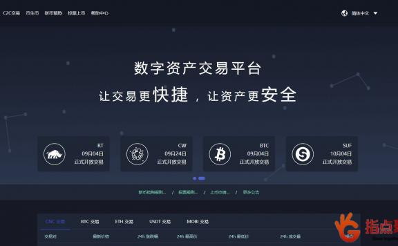 仿火币网两套区块链虚拟币交易平台中英文版 源码打包虚拟币交易BTC交易平台源码