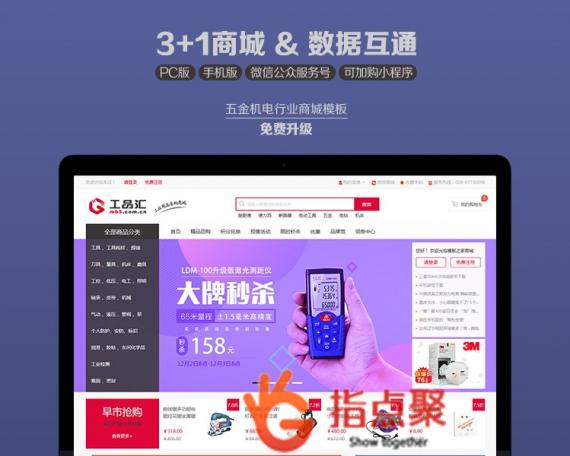 五金机电设备工具微信分销商城网站源码五金商城系统源码三合一版Ecshop模板