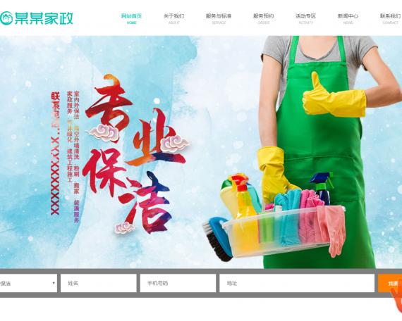 响应式家政服务保洁公司Thinkphp5开发网站模板【网站模板】
