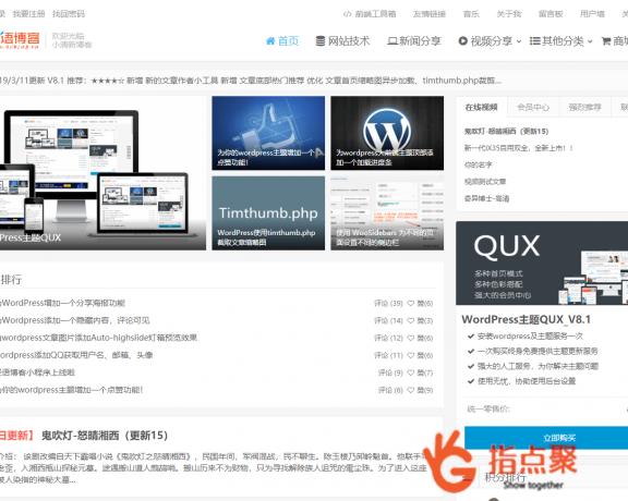 WordPress博客主题QUX v9.1【WordPress主题】