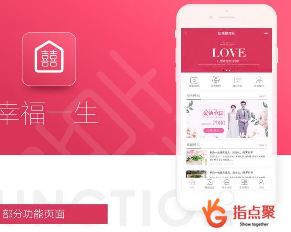 在线预约幸福一生婚庆小程序源码运营版/方案报价/流程介绍/婚礼布景/在线营销