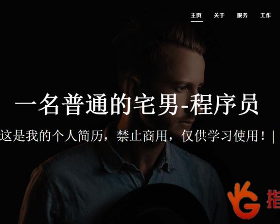超级炫酷的公司网站源码也可以做个人网站源码
