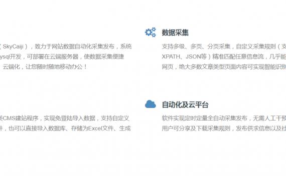 一个基于PHP7开发的wordpress文章采集器,蓝天采集器 v1.2