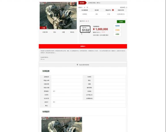 汽车二手车拍卖网站PHP源码 事故车竞拍拍卖系统