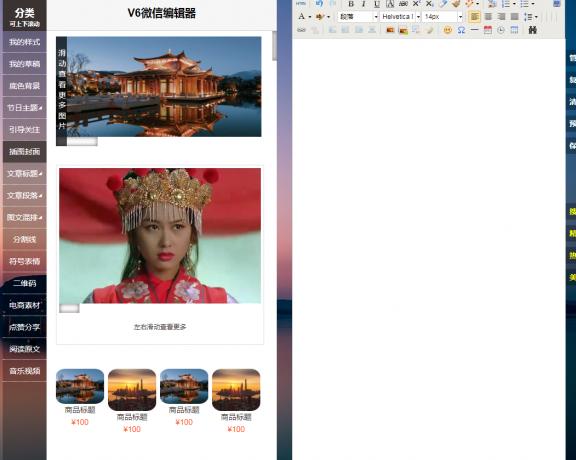 微信公众号微信图文排版助手编辑器V6多素材源码,编辑器素材库包含3000款样式