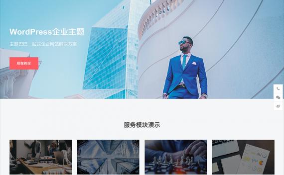 WordPress企业主题新一代网站模板企业一号 v1.2.2