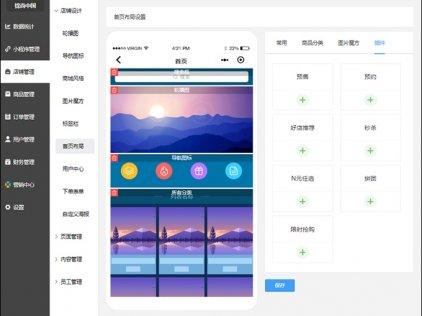 榜店小程序商城独立版V4.3.59最新带营销插件和模板,多端+diy装修+直播+分销+营销插件